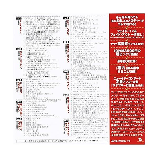 100曲クラシック=ベストが10枚3000円=の紹介画像2
