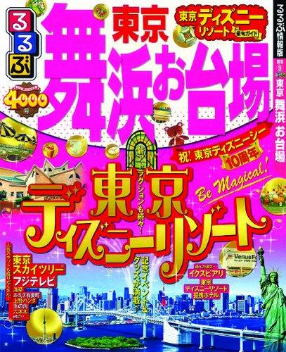 るるぶ東京 舞浜 お台場 (国内シリーズ)