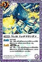 No.16 リッチマウンテン/バトルスピリッツ/十二神皇編 第2章/BS36-067/C/紫/ネクサス/コスト3