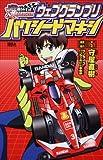 ウェブグランプリ バクシードマキシ (ケロケロエースコミックス)