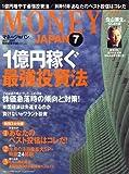 MONEY JAPAN (マネージャパン) 2007年 07月号 [雑誌]