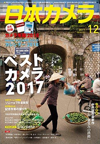 日本カメラ 2017年 12 月号 [雑誌]