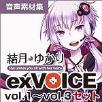 結月ゆかり exVOICE セット vol.1~vol.3|ダウンロード版