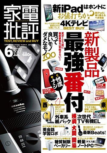 家電批評 2017年 06月号 [雑誌]