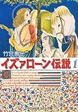 イズァローン伝説 / 竹宮 惠子 のシリーズ情報を見る