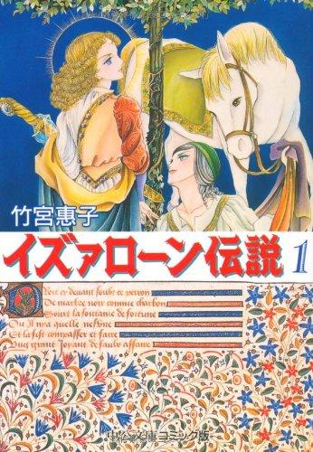 イズァローン伝説 (1) (中公文庫―コミック版)の詳細を見る