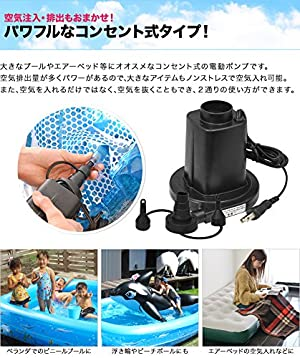 FIELDOOR 電動エアーポンプ (空気入れ&空気抜き両対応)