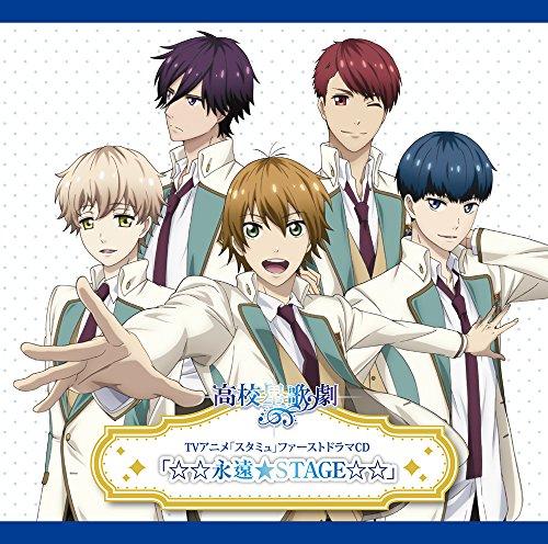 TVアニメ(スタミュ)ファーストドラマCD(☆☆永遠★STAGE☆☆)...