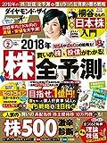 ダイヤモンドZAI(ザイ) 2018年 02 月号 (2018年の「株&投信」全予測/人気株500激辛診断)