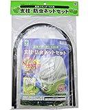 グリーンパル 菜園プランター520用支柱・防虫ネットセット 520mm