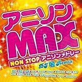 アニソンMAX NON STOPアニソンメドレー~DJ Remix~