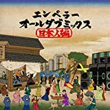 EMPEROR ALL DUB MIX -日本人編-