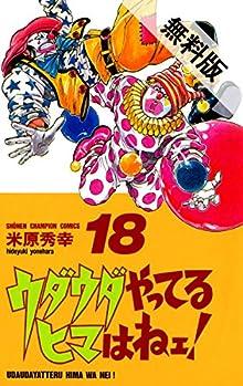 ウダウダやってるヒマはねェ! 18【期間限定 無料お試し版】 (少年チャンピオン...