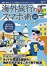 海外旅行のスマホ術 2020最新版(日経BPムック)