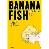 BANANA FISH (#2) (小学館文庫キャラブン!)