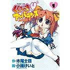 くじびきアンバランス(1) (アフタヌーンコミックス)