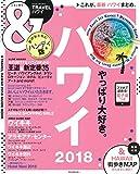 &TRAVEL ハワイ 2018【ハンディ版】 (アサヒオリジナル)