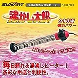 日用品 バス 洗面 関連商品 沈めるだけで簡単に湯沸し・IC保温 沸かし太郎