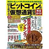 はじめてのビットコイン&仮想通貨投資完全ガイド (洋泉社MOOK)
