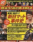 隔週刊 燃えろ!新日本プロレス 2012年 7/19号 [分冊百科]