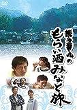 博多華丸のもらい酒みなと旅 [DVD]