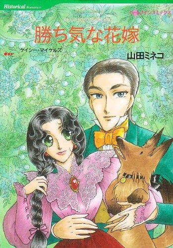 勝ち気な花嫁 (HQ comics ヤ 1-1)の詳細を見る