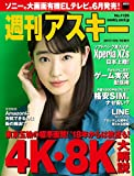 週刊アスキー No.1126 (2017年5月16日発行) [雑誌]