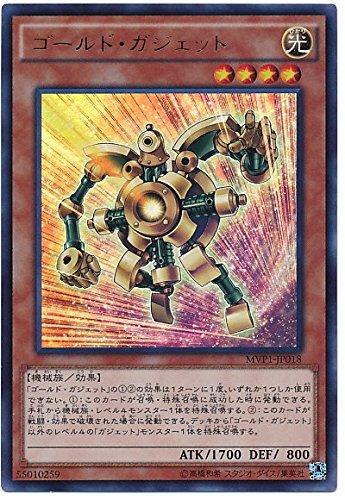 遊戯王 ゴールド・ガジェット MVP1-JP018 ウルトラ