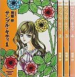 サンプル・キティ  コミック 全4巻  完結セット