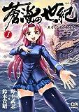 蒼海の世紀① -王子と乙女と海援隊- (CR コミックス)