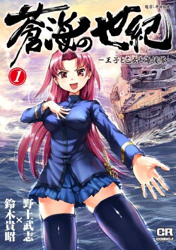 蒼海の世紀① -王子と乙女と海援隊- (CR コミックス)の詳細を見る