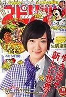 ビッグコミック スピリッツ 2014年 4/21号 [雑誌]