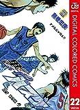 黒子のバスケ カラー版 22 (ジャンプコミックスDIGITAL)