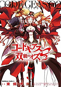 [東條 チカ]のコードギアス 双貌のオズO2(5) (角川コミックス・エース)