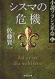 シスマの危機 小説フランス革命 6 (小説フランス革命) (集英社文庫)