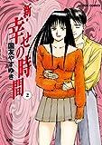 新 幸せの時間 : 2 (アクションコミックス)