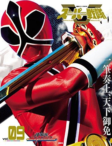 スーパー戦隊 Official Mook (オフィシャルムック) 21世紀 vol.9 侍戦隊シンケンジャー [雑誌] (講談社シリーズMOOK)の詳細を見る