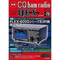 別冊CQ ham radio(ハムラジオ) QEX Japan 2018年 03 月号