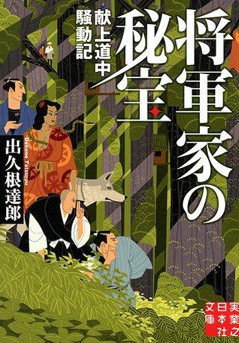 将軍家の秘宝 献上道中騒動記 (実業之日本社文庫)の詳細を見る