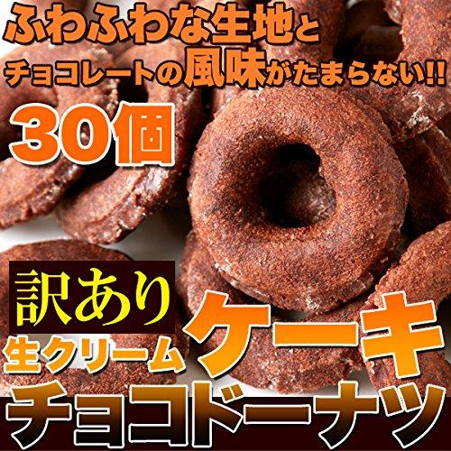 【訳あり】生クリームケーキチョコドーナツ30個
