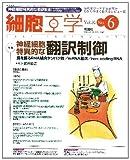 細胞工学 12年6月号 31ー6 特集:神経細胞特異的な翻訳制御