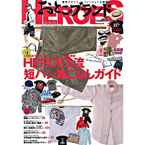 おとこのブランドHEROES 2017年7月号