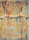 インド仏教美術入門