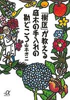 「樹医」が教える 庭木の手入れの勘どころ (講談社+α文庫)