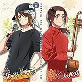 アニメ「 ヘタリア The World Twinkle 」 キャラクターCD Vol.8 中国 & 香港