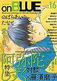 onBLUE 16 (Feelコミックス オンブルー)