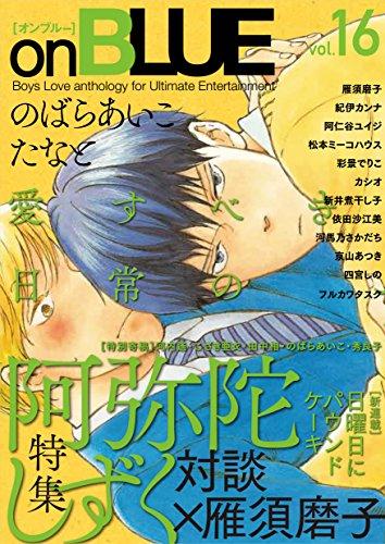 onBLUE 16 (Feelコミックス オンブルー)の詳細を見る