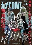 カチCOMI vol.4 [雑誌]