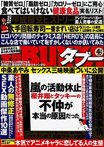 実話BUNKAタブー 2019年4月号