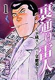 裏通り雷人~平成スーパー金融道!!~1